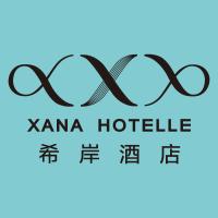 希岸酒店logo