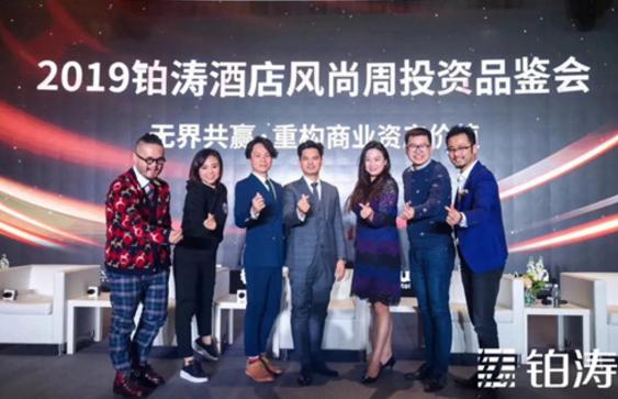 铂涛集团酒店投资