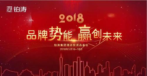 铂涛再次坐拥全场最大展区 集结2018升级