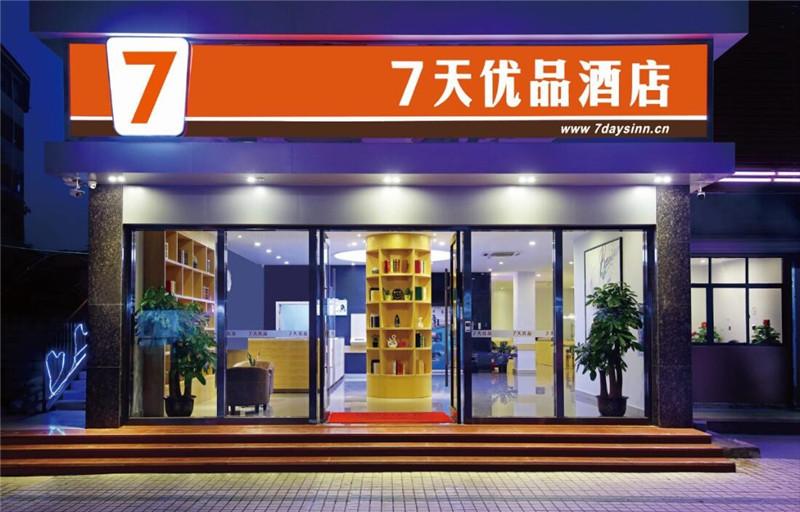 铂涛集团旗下7天优品酒店加盟的合作模式