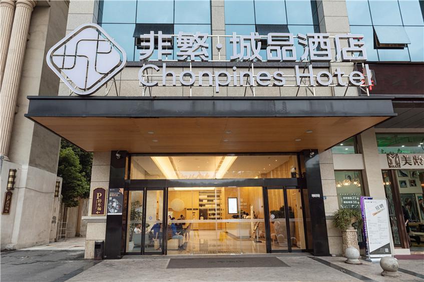 非繁城品酒店加盟条件及流程