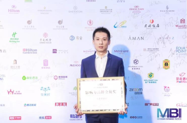 7天品牌CEO张沛到场领奖
