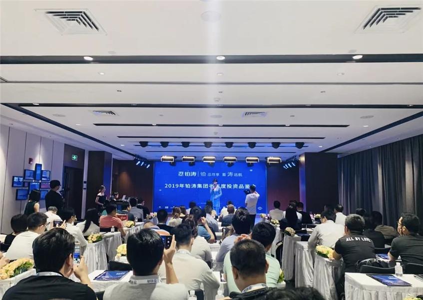 2019铂涛集团半年度投资品鉴会,喆啡酒店