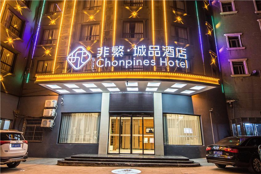 酒店投资加盟,就选铂涛非繁城品酒店