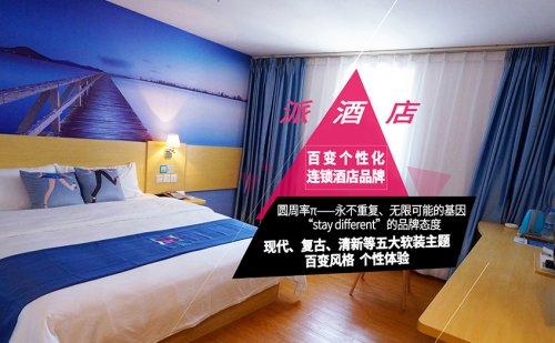 铂涛酒店加盟项目:派酒店加盟全解析