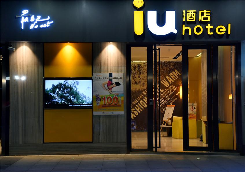 IU酒店加盟