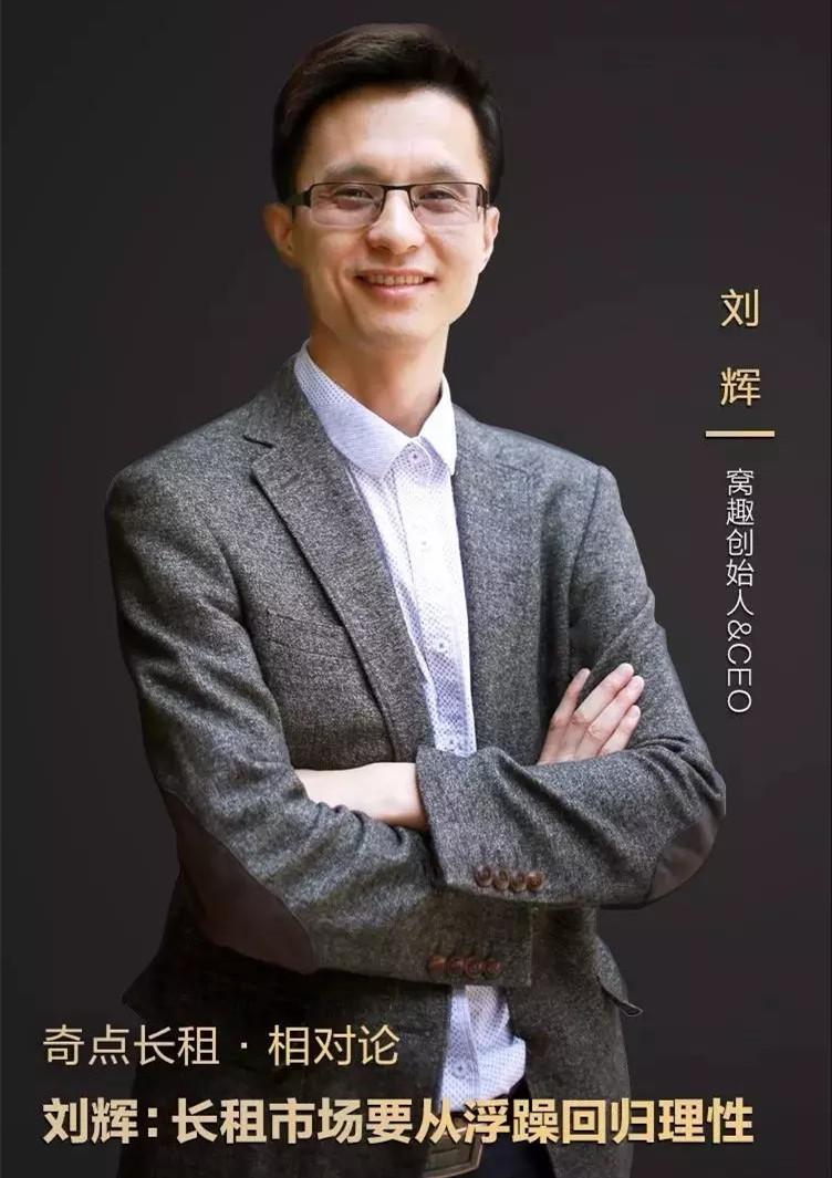 窝趣创始人:刘辉
