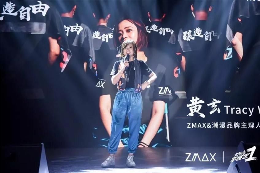 ZMAX酒店品牌主理人CEO黄玄(Tracy WONG)