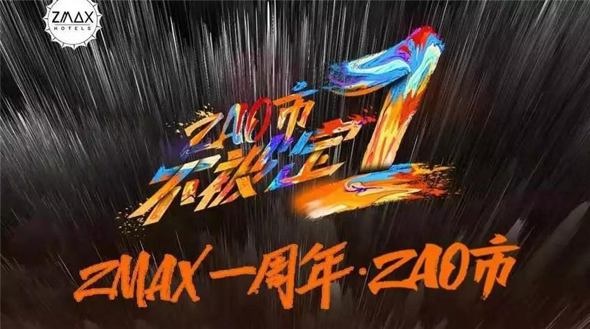 成立一周年的ZMAX酒店,为何如此底气十足