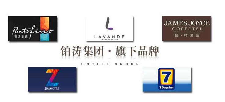 铂涛集团酒店加盟