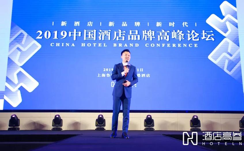 喆啡酒店荣获第三届中国酒店「高参奖」