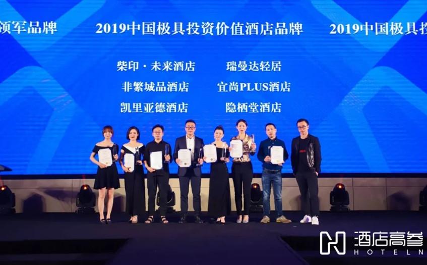 非繁城品酒店荣获2019中国极具投资价值酒