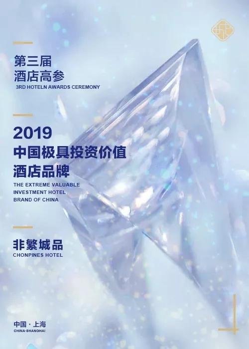 非繁城品酒店荣获2019中国极具投资价值酒店品牌