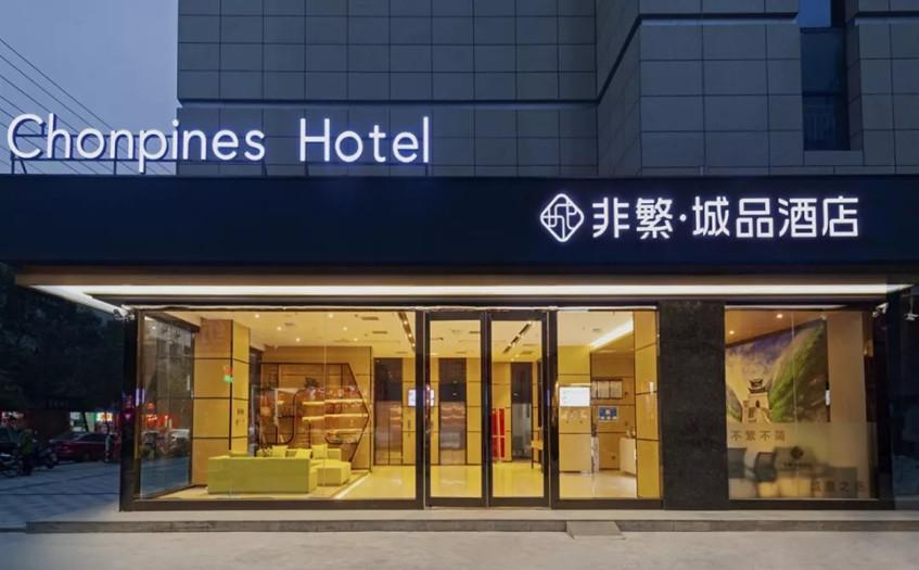 非繁城品酒店