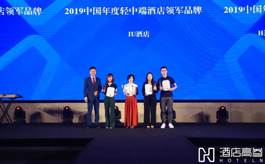 """铂涛旗下IU酒店品牌荣获""""2019年度轻中端酒店领军品牌""""殊荣"""
