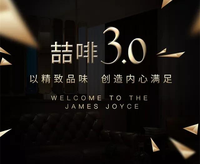 喆啡酒店升级3.0 全新面世