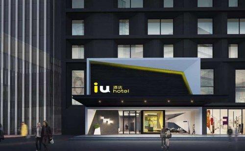 IU酒店加盟费多少钱