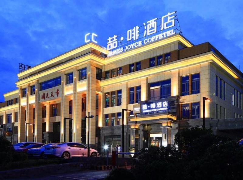 喆啡酒店致广大投资伙伴:共渡时艰与同行